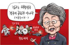 10월 24일 한겨레그림판… 김구는 대한민국 건국의 공로자가 아니다(이분들이지…)