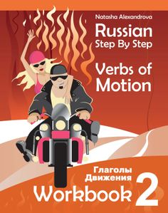 Russian Step By Step textbook for beginners Alexandrova - Russian Verbs of Motion Volume 2 Master the Russian Verbs of Motion