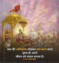 Gita Quotes, Hindi Quotes, Best Positive Quotes, Krishna Quotes, Bhagavad Gita, Hare Krishna, India Beauty, Karma, Lord