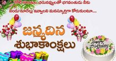 Birthday Greetings Images, Best Birthday Images, Birthday Wishes And Images, Birthday Wishes Quotes, Birthday Sayings, Birthday Ideas, Happy Birthday In Telugu, Free Happy Birthday Song, Happy Birthday Wishes Song