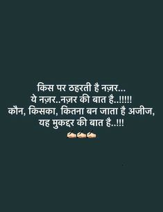 Healthy dinner recipes under 500 calories per mile 2 mile Mixed Feelings Quotes, Love Quotes In Hindi, Romantic Love Quotes, Sufi Quotes, Poetry Quotes, Words Quotes, Life Quotes Pictures, Genius Quotes, Gulzar Quotes