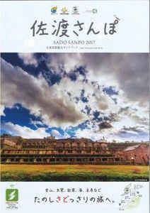 【お知らせ】佐渡周遊観光ガイドブック「佐渡さんぽ」ができました | さど観光ナビ