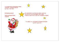 Χριστουγεννιάτικη Γιορτή του Παιδικού Σταθμού Βαγίων - ΡΟΥΜΕΛΗ - ΣΤΕΡΕΑ ΕΛΛΑΔΑ