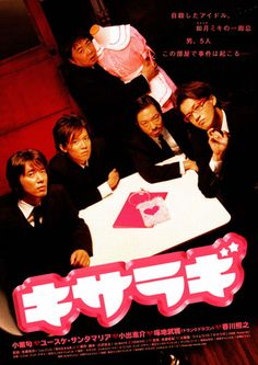 Kisaragi -One of my favorite movie. It consist of five guys in one room commemorate the death of a C-list idol. So dark yet so funny. Drama Movies, Hd Movies, Movies And Tv Shows, Movie Tv, Japanese Film, Film Books, Movie List, Film Posters, Death
