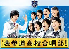 My Cup of Tea: Review: Omotesando Koukou Gasshoubu! & Kuchibiru n...