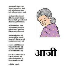 Kirti Jadhavar Kirtijadhavar On Pinterest My Grandmother Essay Language Marathi