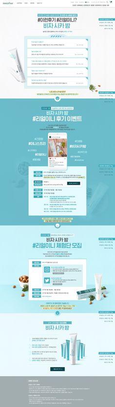 이니스프리 비자시카밤 Web Layout, Layout Design, Web Design, Event Banner, Web Banner, Promotional Design, Brand Promotion, Event Page, Advertising Design