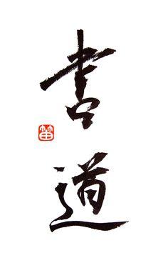 Kanji calligraphy of 'Shodo', the way of the brush.