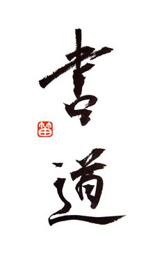 Kanji calligraphy of 'Shodo', the way of the brush.