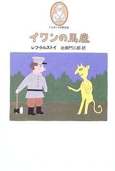 イワンの馬鹿 (トルストイの散歩道):Amazon.co.jp:本