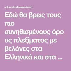 Εδώ θα βρεις τους πιο συνηθισμένουςόρους πλεξίματος με βελόνες στα Ελληνικά και στα Αγγλικά.Μέσα στις παρενθέσεις θα βρεις και τις σ...
