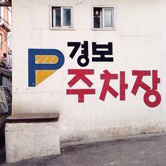 legotokki . #20140117_ponki #iPhone5 #seoul #seoul_korea #레고서울구경 #글싸인볼트 / #골목 #거리 #글자들 / 2014 01 17 /
