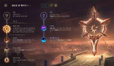 롤챔스 코리아   룬 게시판 > 2018 LOL Champions Korea Summer 2R 58매치 1세트 KT Tower Games, Game Gui, Game Ui Design, Mobile Game, Layout, Badges, Illustrators, Gaming, Flat