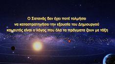 Ο λόγος του Θεού «Ο ίδιος ο Θεός, ο μοναδικός (Α') Η Εξουσία του Θεού (Α... Anna Miller, Coat, Winter, Youtube, Youtubers, Coats, Youtube Movies