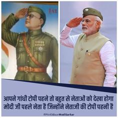 Modi Narendra, Independence Day Images, Ganesh Images, India Facts, Unique Facts, Wow Facts, Good Morning Inspirational Quotes, Upcoming Movies, Photo Quotes
