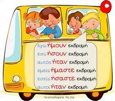 Grammar, Family Guy, Teacher, Education, Comics, School, Kids, Greek, Fictional Characters