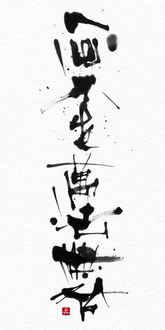 一心不生 萬法無咎 禅書 書道作品 zen zenwords calligraphy