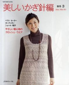 "Japanese craft book ""Beautiful crochet Autumn and winter 3"" (Let's knit series) by NIHON VOGUE-SHA, http://www.amazon.com/dp/B004OHL79S/ref=cm_sw_r_pi_dp_F7vjqb1X4E6NE"