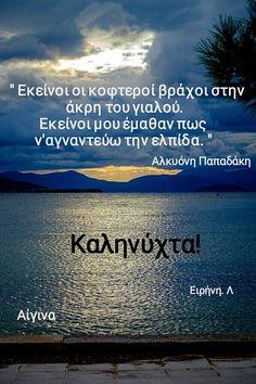 Greek Quotes, Good Night, Wish, Wallpapers, Art, Bonheur, Nighty Night, Art Background, Kunst