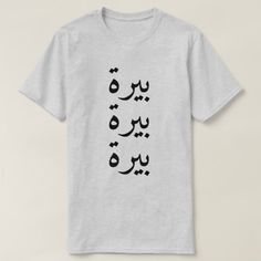 Shop Beer (بيرة) three times in Arabic T-Shirt created by ZierNorShirt. Personalize it with photos & text or purchase as is! Norwegian Words, Types Of T Shirts, Foreign Words, Text Design, Diy Design, Arabic Words, T Shirt Diy, Funny Tshirts, T Shirts For Women