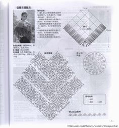 Crochet poncho - the world of crochet