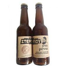 ΕΛΛΗΝΙΚΑ ΠΡΟΙΟΝΤΑ: Μπύρα ΣΤΑΡΕΝΙΑ - ΣΤΕΡΓΙΟΥ 330ml