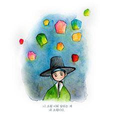 #박보검 #팬아트 #구르미그린달빛