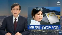 "Korean Expat Response to ""Park-Choi gate"" Embarrassment and Horror | 코리일보 | CoreeILBO"