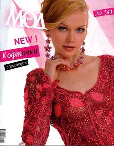 Zhurnal MOD Fashion Magazine 544 Russian crochet and knit patterns