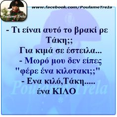 Φωτογραφίες από αναρτήσεις Text Quotes, Jokes Quotes, Smiles And Laughs, Just For Laughs, Funny Greek Quotes, Funny Statuses, Clever Quotes, Have A Laugh, Greeks