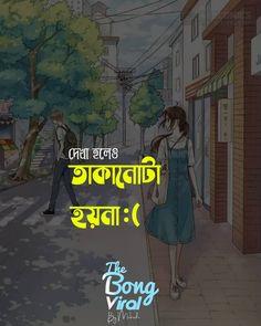 16 Best Bangla Romantic Love Shayari images in 2019