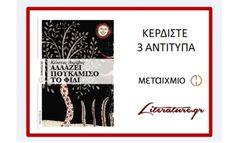 Κερδίστε 3 αντίτυπα από το βιβλίο του Κώστα Ακρίβου  «ΑΛΛΑΖΕΙ ΠΟΥΚΑΜΙΣΟ ΤΟ ΦΙΔΙ»