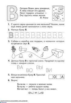 Учим буквы играя.. Обсуждение на LiveInternet - Российский Сервис Онлайн-Дневников