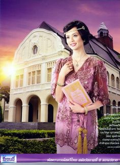 National Thai dress during the period of King Rama 6 Thai Traditional Dress, Traditional Outfits, Thai Wedding Dress, Wedding Dresses, Thai Pattern, Dress Outfits, Fashion Outfits, Thai Dress, Victorian Costume