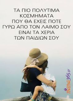 NAI Greek Quotes, Mom Quotes, Wisdom Quotes, Words Quotes, Best Quotes, Life Quotes, Quotes To Live By, Sayings, Unique Quotes