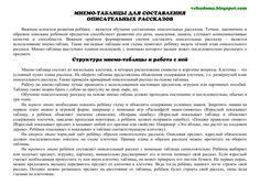 Мнемо-таблица Деревья.pdf