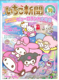 Strawberry News ★Little Twin Stars★ Cute Poster, Poster Wall, Poster Prints, Bedroom Wall Collage, Photo Wall Collage, Poster Anime, Kpop Posters, Hello Kitty My Melody, Manga Covers