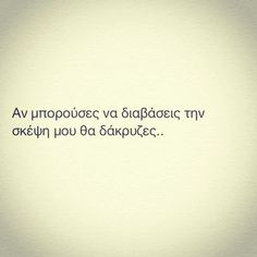 Image in greek quotes collection by Ntina S. Advice Quotes, Me Quotes, Poetry Quotes, Wisdom Quotes, Greek Words, Special Quotes, Greek Quotes, English Quotes, Some Words