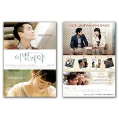 A Wedding Invitation Movie Poster 2013 Eddie Peng, Baihe Bai, Jin Fu Jiang