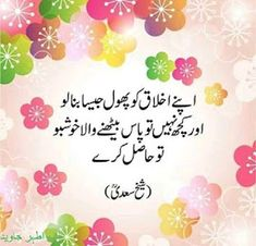 Aqwale Zareen Images - Famous Aqwal e Zareen Images Love Quotes In Urdu, Love Picture Quotes, Poetry Quotes In Urdu, Best Urdu Poetry Images, Ali Quotes, Islamic Love Quotes, Cute Love Quotes, Islamic Inspirational Quotes, Wisdom Quotes