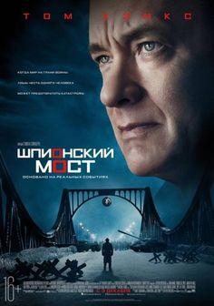 Шпионский мост 2015 смотреть онлайн трейлер