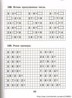 120875620_sovamatem2klasspage84.jpg 515×699 пикс