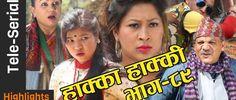 Nepali Comedy Tele-Serial- Hakka Hakki, Episode 89