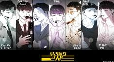 Im Hyunsik, Yook Sungjae, Lee Minhyuk, Btob, Cube Ent, Kpop Fanart, Cool Girl, Korean, Fan Art