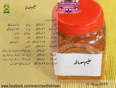 Karahi Recipe, Chaat Recipe, Biryani Recipe, Masala Tv Recipe, Masala Powder Recipe, Shireen Anwar Recipes, Spice Chart, Cooking Recipes In Urdu, Urdu Recipe