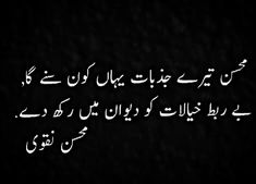 Poetry Quotes In Urdu, Best Urdu Poetry Images, Urdu Poetry Romantic, Love Poetry Urdu, Urdu Quotes, Allama Iqbal Quotes, Mohsin Naqvi Poetry, Poetry For Lovers, John Elia Poetry