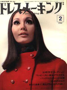 「ドレスメーキング1968年2月号 206」