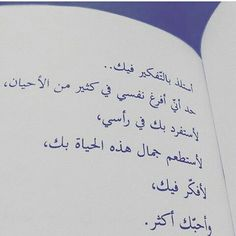 Arabic Phrases, Arabic Quotes, Quotations, Qoutes, Feelings Activities, Tu Me Manques, Lovers Quotes, Beautiful Arabic Words, Lost Love