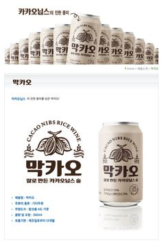 Mac Cao~ ( 막카오 ), *Cacao Nibs Rice Wine* , Type of liquor : of Cacao Nibs pasteurized Korean rice wine, Alcohol content: Package: aluminum can, Shelf Life: 12 Months from the date of manufacture Milk Packaging, Food Packaging Design, Bottle Packaging, Brand Packaging, Brochure Design, Branding Design, Korean Rice, Japanese Packaging, Visual Communication Design