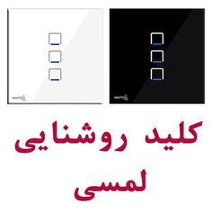 فروش کلید لمسی روشنایی با پنل شیشه ای در انواع تک پل ، دوپل ، سه پل و چهار پل در دو رنگ سفید و مشکی - ایمن پردازان
